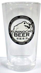 國乃長ビール ハーフパイントグラス