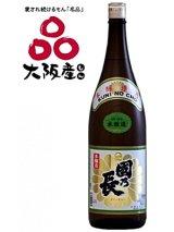 日本酒 國乃長 上撰 本醸造 1800ml
