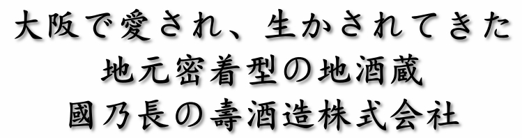 「國乃長(クニノチョー)」の醸造元、寿酒造