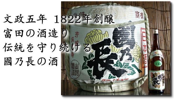 1822年から続く酒蔵 國乃長