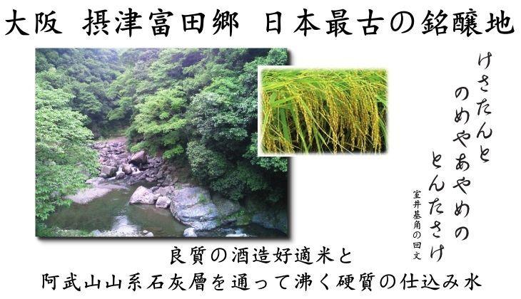 日本最古の銘醸地 摂津富田