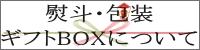 熨斗、包装、贈答用のギフトBOXについてはこちらからご確認ください