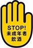 STOP!未成年者飲酒