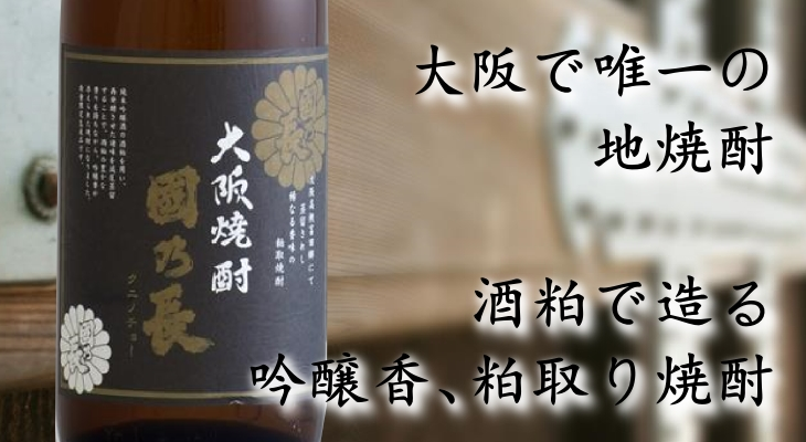 大阪で唯一の地焼酎製造 國乃長 大阪焼酎