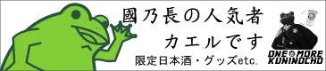 國乃長カエル限定商品のページへ