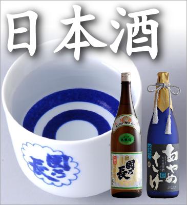 日本酒商品ページへ