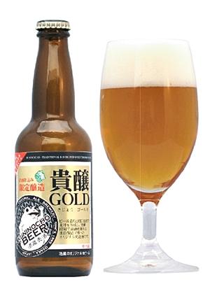 國乃長クラフトビール 貴醸エール 貴醸ゴールド 330ml