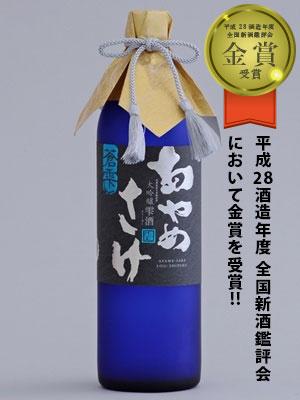 日本酒 あやめさけ 蒼雫 雫取り大吟醸酒 限定品 720ml
