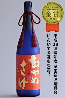 日本酒 あやめさけ 蒼庵 大吟醸酒 限定品 1800ml