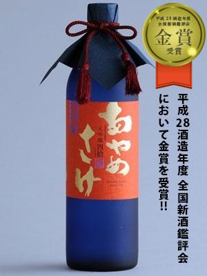 日本酒 あやめさけ 蒼庵 大吟醸酒 限定品 720ml