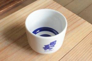 画像1: 國乃長 利き猪口(五勺(0.5合))