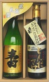 日本酒 國乃長金箔入り寿・とんださけ特別純米酒 720ml 2本 ギフトBOXセット