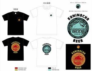 画像2: 國乃長オリジナルTシャツ2018