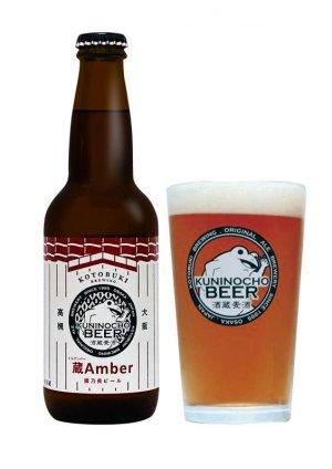 画像1: クラフトビール地ビール 國乃長ビール 蔵アンバー 330ml
