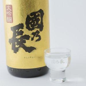 画像3: 日本酒 國乃長 大吟醸 1800ml (専用箱付き)
