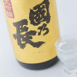 画像2: 日本酒 國乃長 大吟醸 1800ml (専用箱付き)