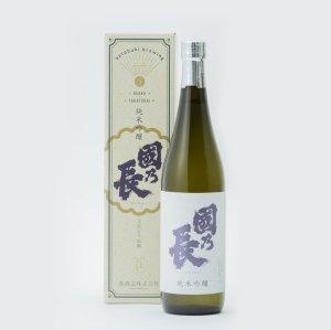 画像1: 日本酒 國乃長 純米吟醸 720ml