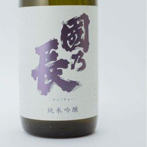 画像3: 日本酒 國乃長 純米吟醸 720ml