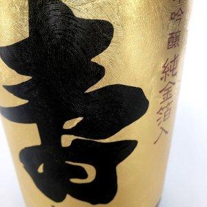 画像3: 日本酒 國乃長 寿 純金箔入り 純米吟醸酒 720ml