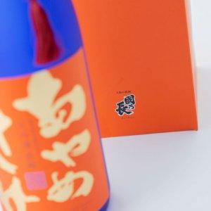画像2: 日本酒 あやめさけ 蒼庵 大吟醸酒 限定品 1800ml