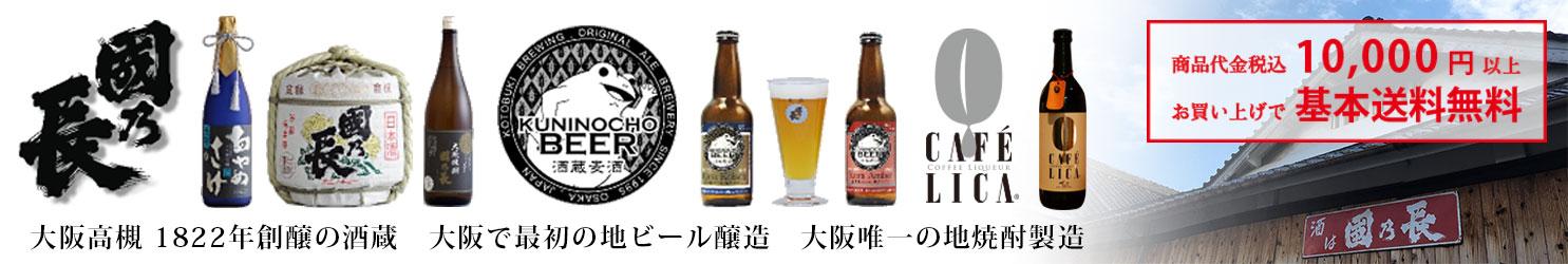 國乃長、壽酒造のオンラインショップへようこそ