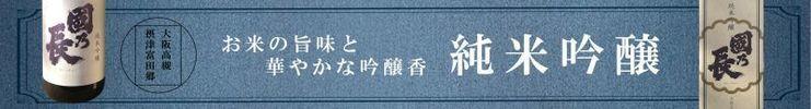 日本酒 國乃長 純米吟醸 720ml へ