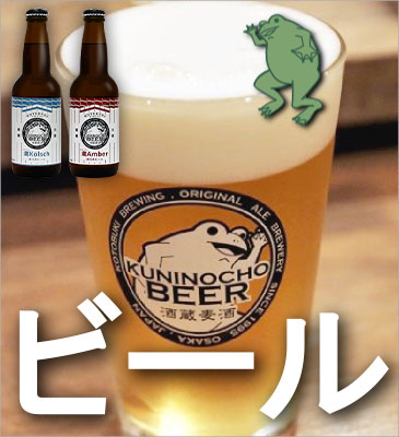 ビール商品ページへ