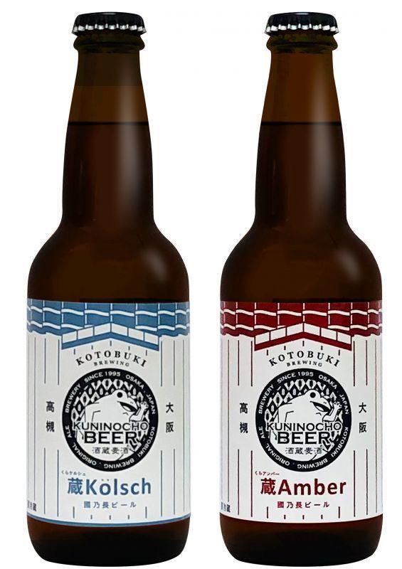 クラフトビール地ビール 國乃長ビール 蔵ケルシュ・蔵アンバー 330ml×各4本 8本セット