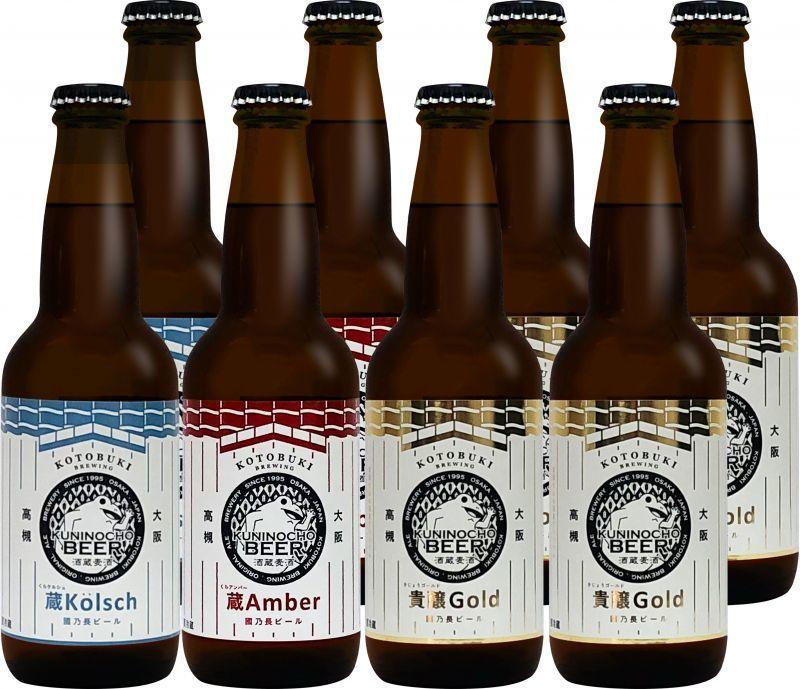 國乃長クラフトビール 貴醸ゴールド×4本・蔵ケルシュ×2本・蔵アンバー×2本 合計8本セット