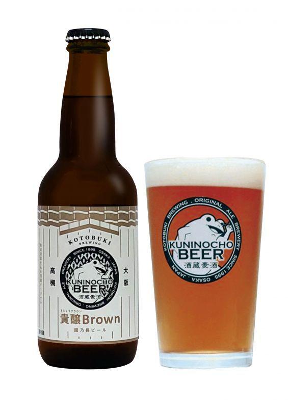 國乃長クラフトビール 貴醸エール 貴醸ブラウン 330ml