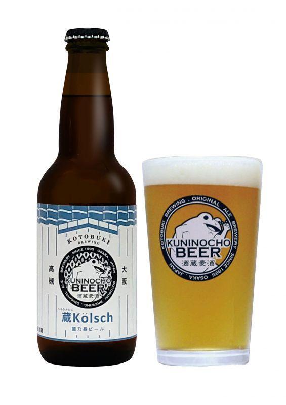 クラフトビール地ビール 國乃長ビール 蔵ケルシュ 330ml